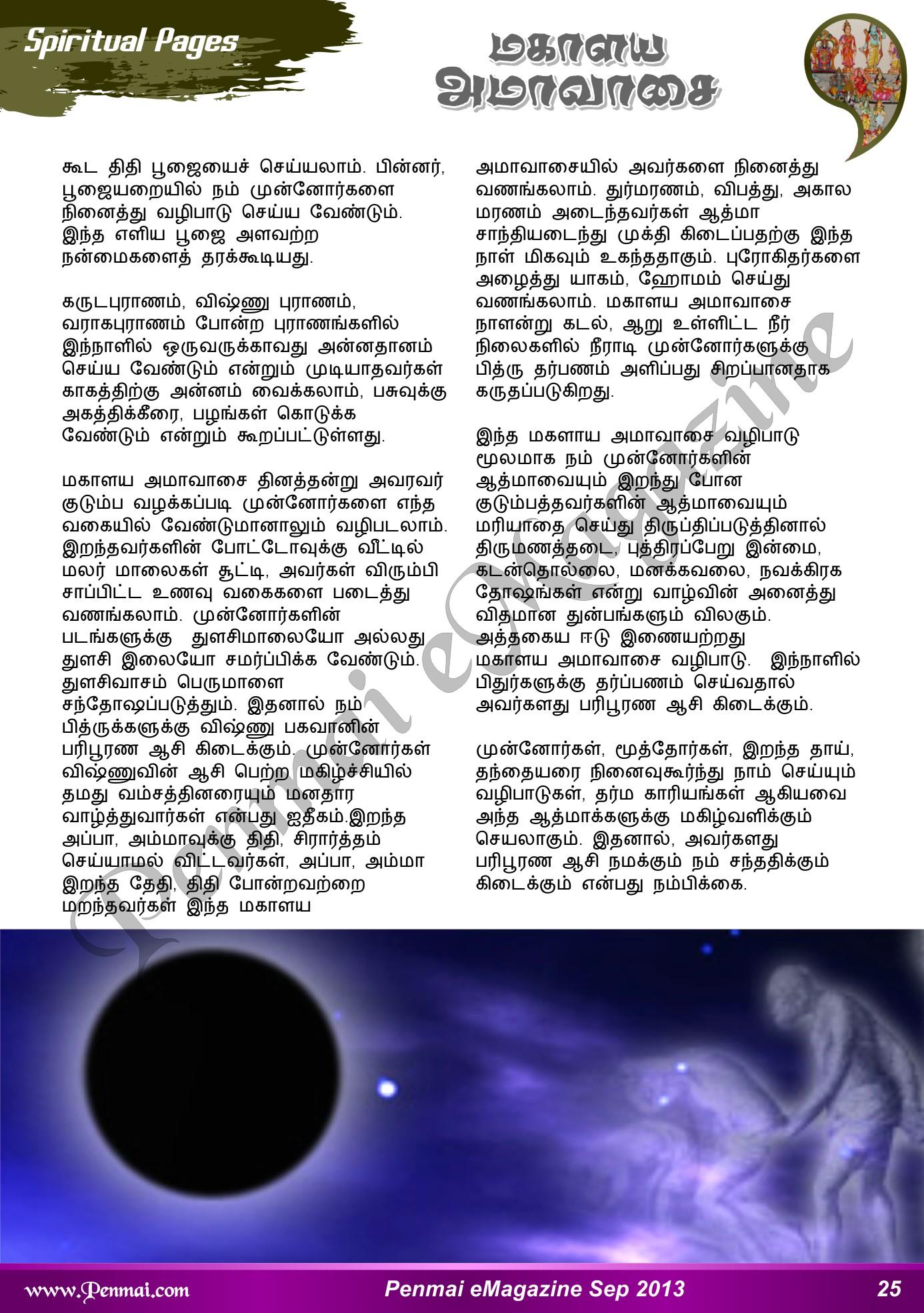 Name:  Penmai eMagazine September 2013-25.jpg Views: 276 Size:  579.7 KB