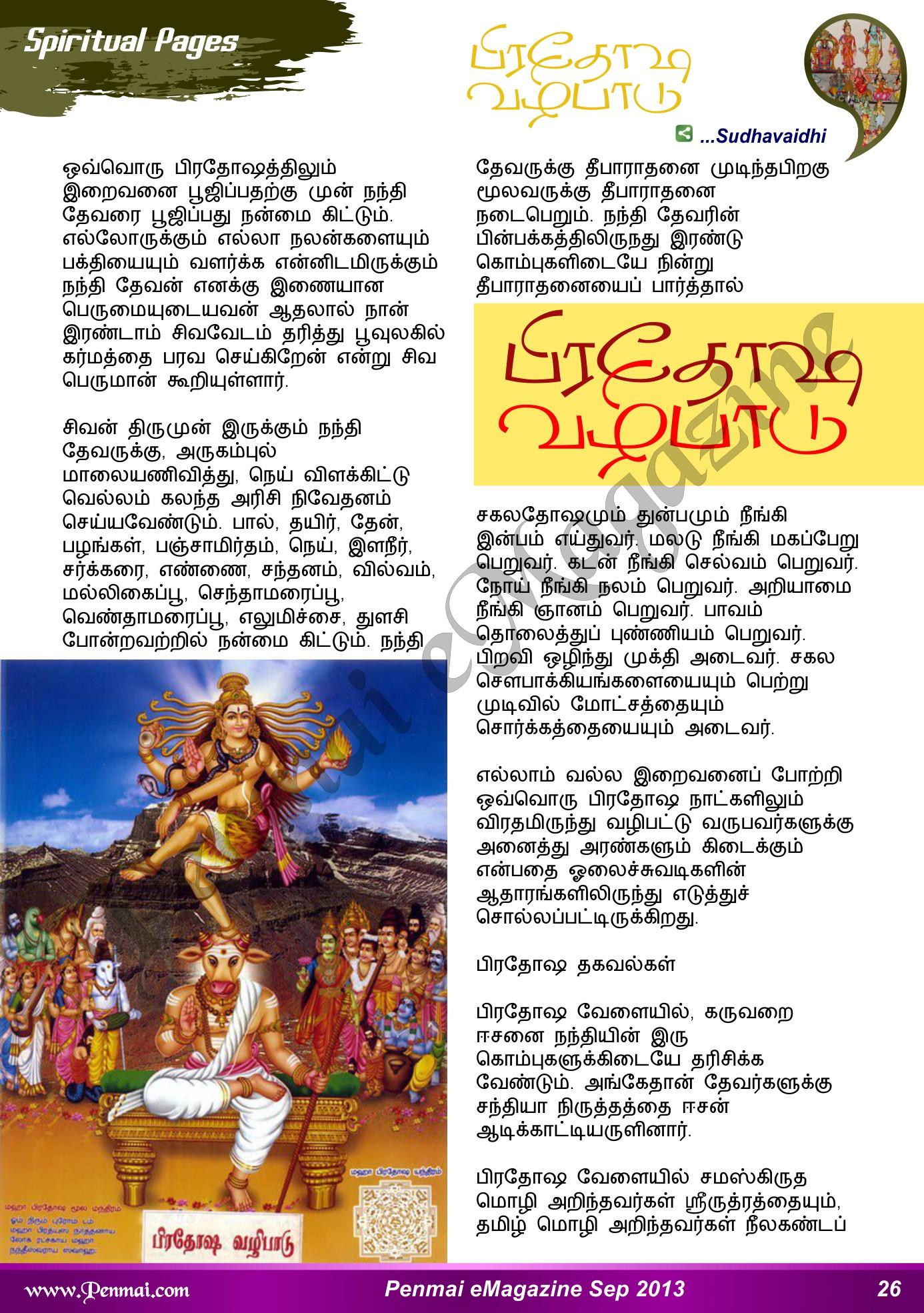 Name:  Penmai eMagazine September 2013-26.jpg Views: 272 Size:  675.1 KB