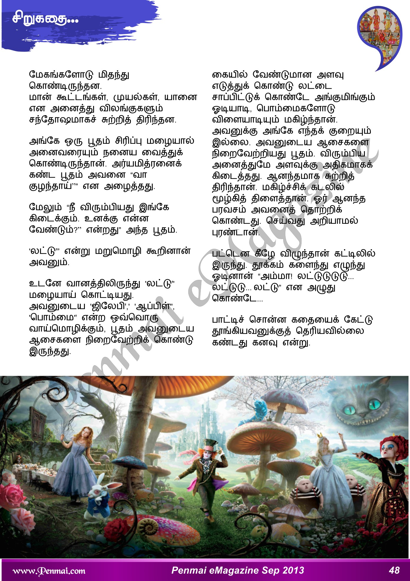 Name:  Penmai eMagazine September 2013-48.jpg Views: 263 Size:  606.4 KB