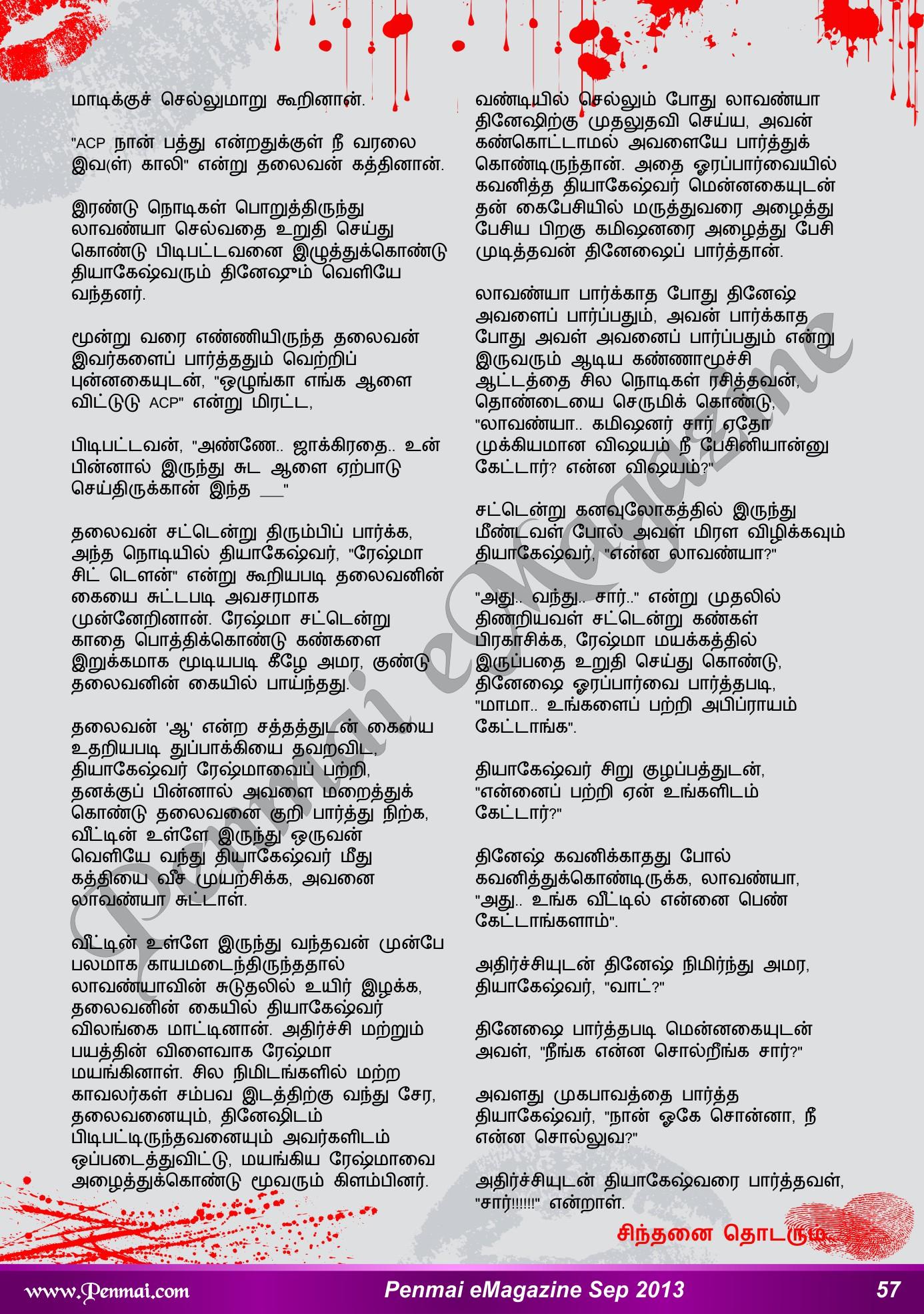Name:  Penmai eMagazine September 2013-57.jpg Views: 71 Size:  673.5 KB